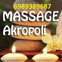 Akropoli Massage