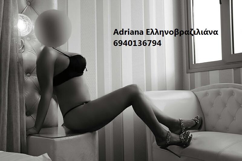 Adriana Ελληνοβραζιλιάνα 70€ - Image 2