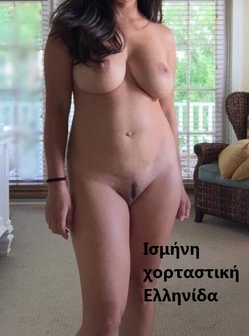 Ισμήνη 27χρονη Χορταστική Ελληνίδα