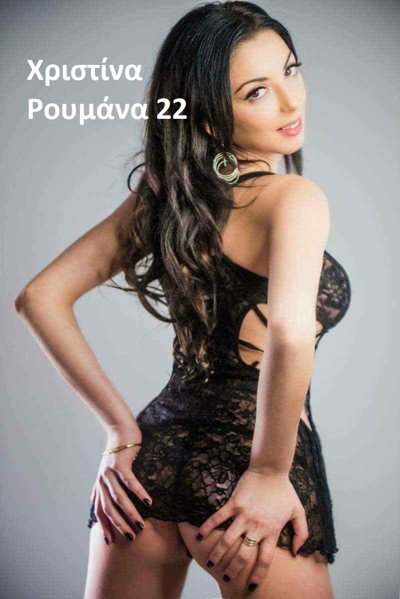 Christina 22