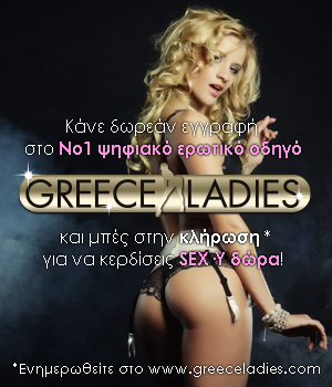 Greece Ladies