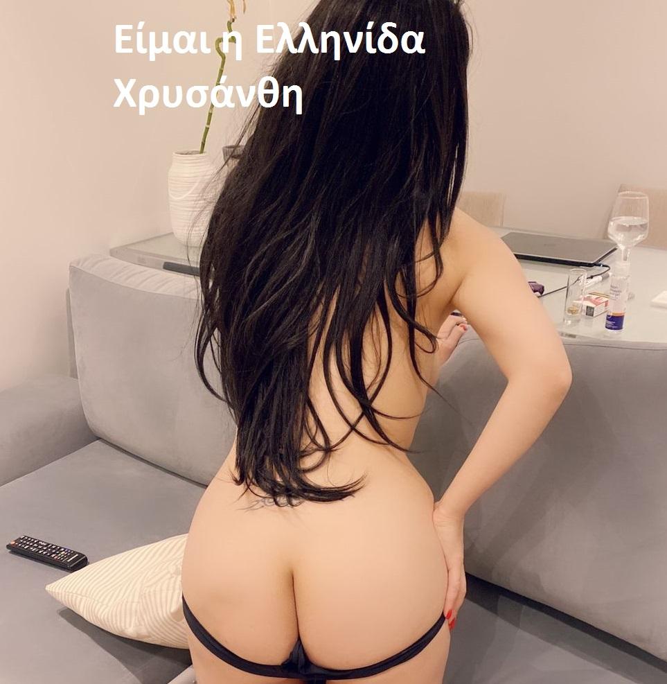 Ελληνίδα γυναίκα 27 ετών